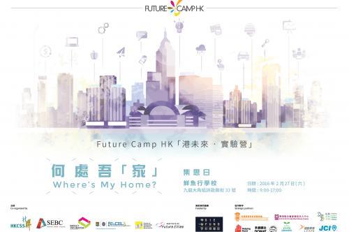 Future Camp HK: Where's My Home 港未來實驗營:何處吾『家』
