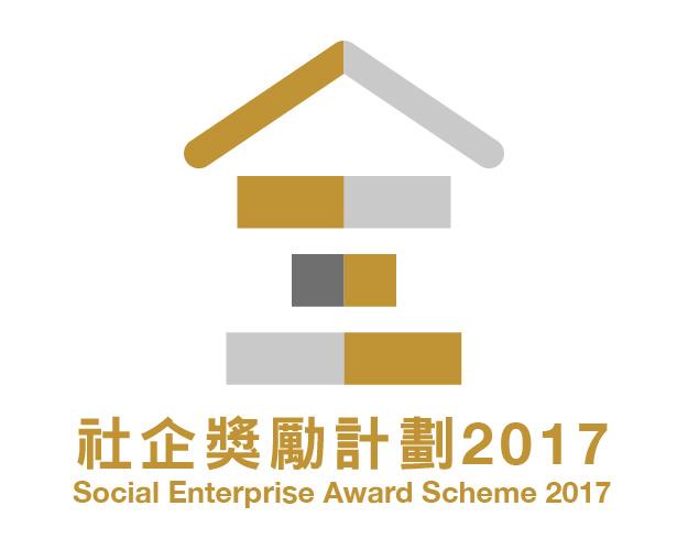 社企獎勵計劃2017 標誌