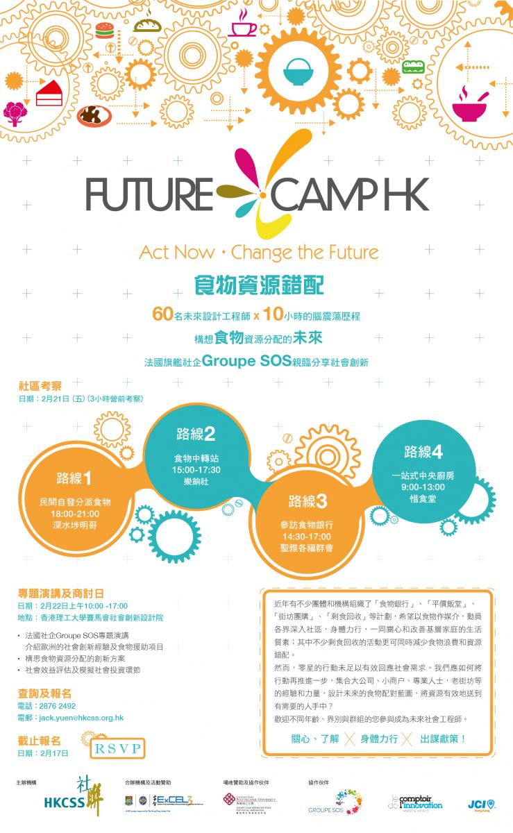 Poster of Future Camp HK 2014