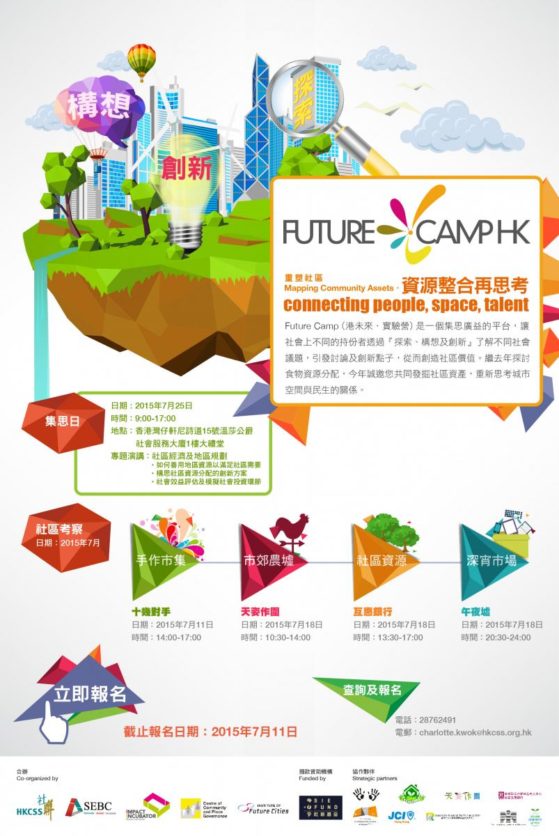 Poster of Future Camp HK 2015