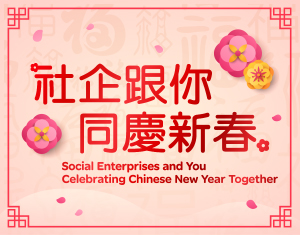 Social Enterprise and You Celebrating Chinese New Year Together