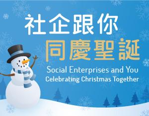 Social Enterprise and You - Celebrating Christmas Together