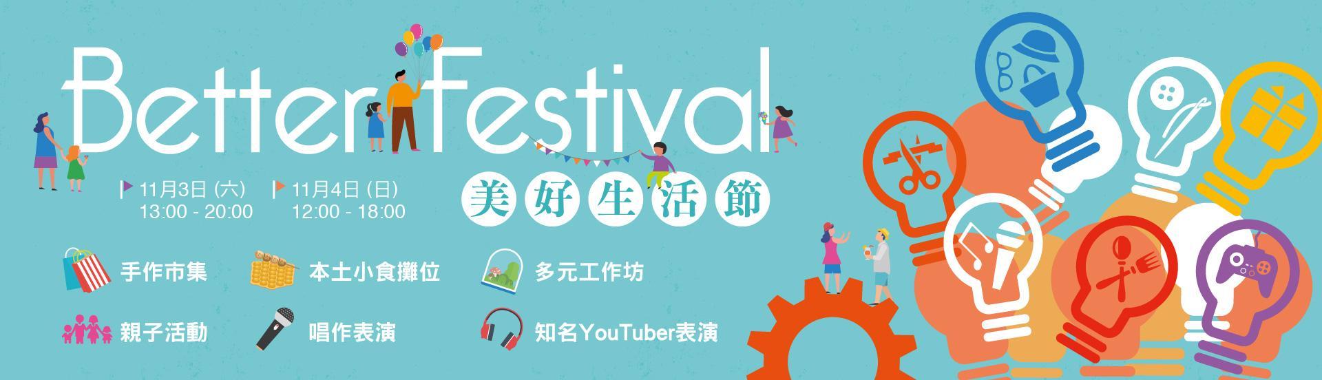 The Better Festival 美好生活節