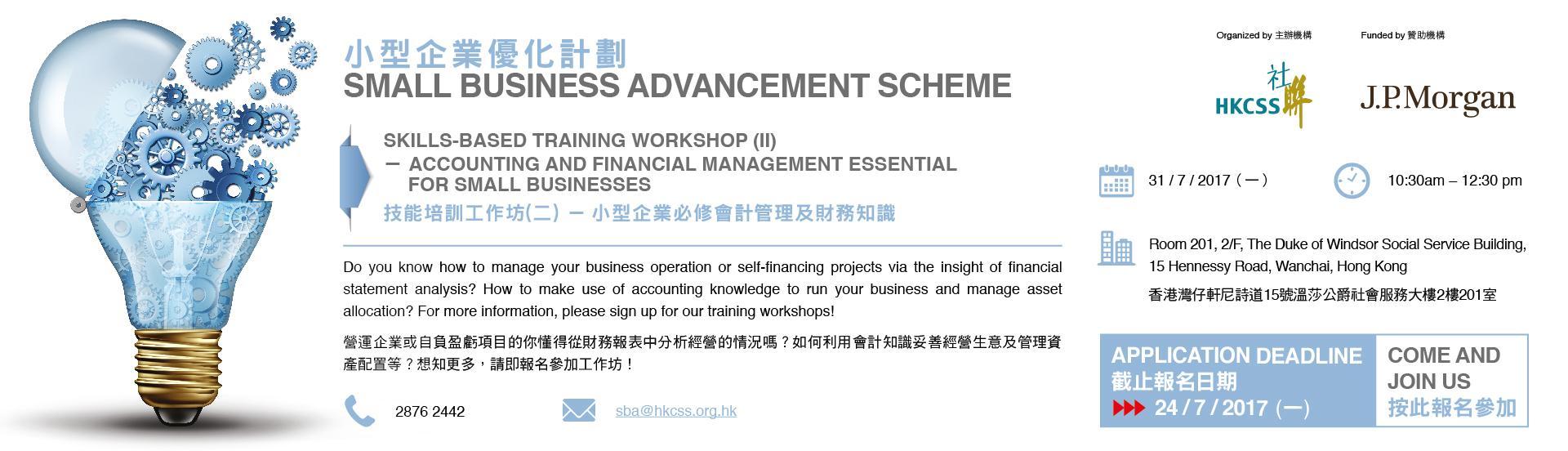 「小型企業優化計劃」技能培訓工作坊 (二) 接受報名