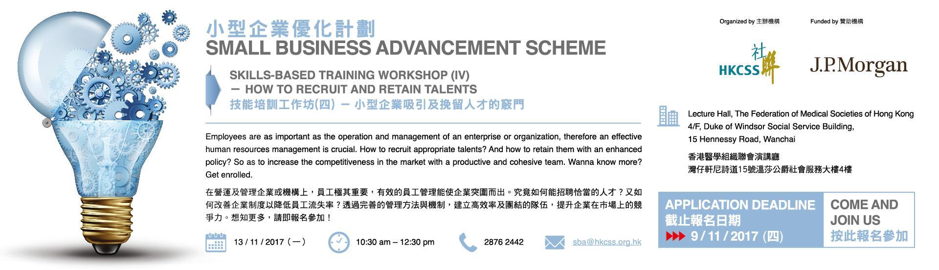 Small Business Advancement Scheme Skills-based Training Workshop (IV)