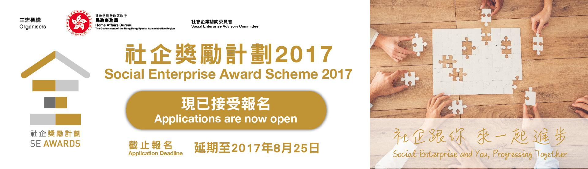 SE_Award
