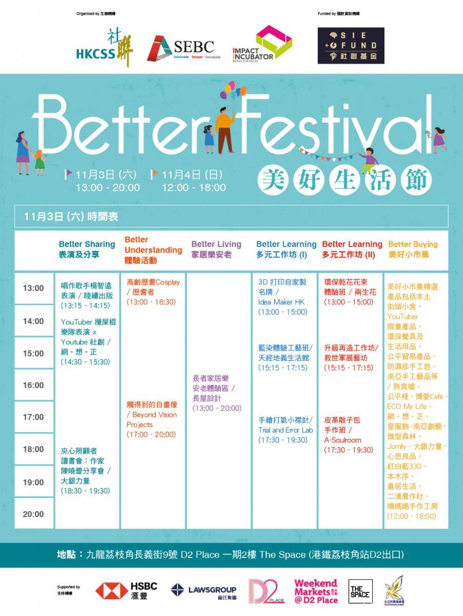 Better Festival 3/11 (六) 時間表