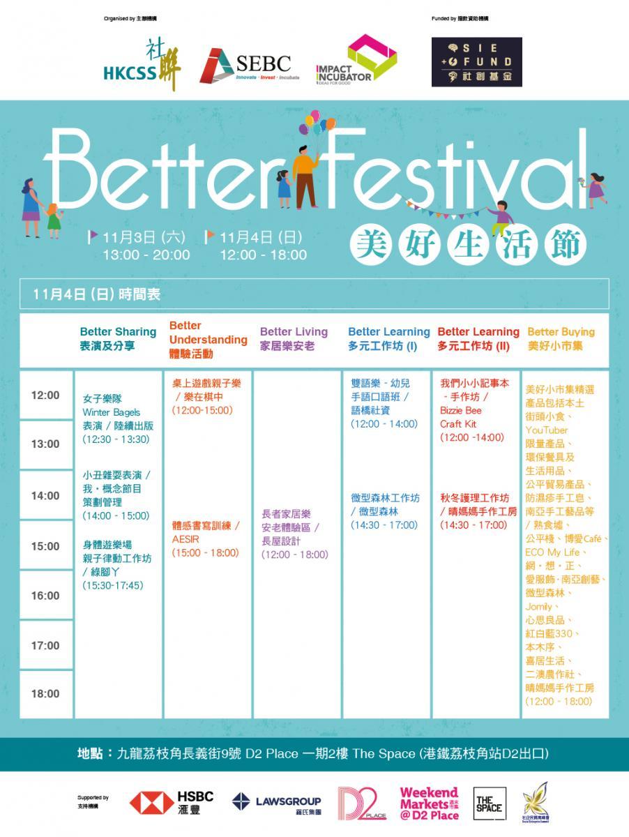 Better Festival/ 4/11 (日) 時間表