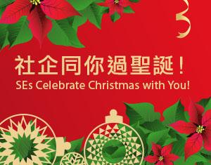 社企同你過聖誕!
