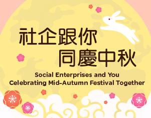 Social Enterprise and You Celebrating Mid-Autumn Festival Together
