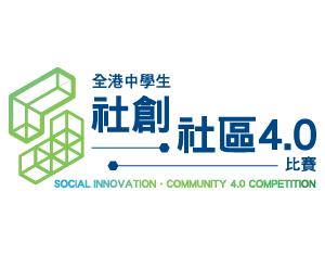 「社創。社區4.0」比賽