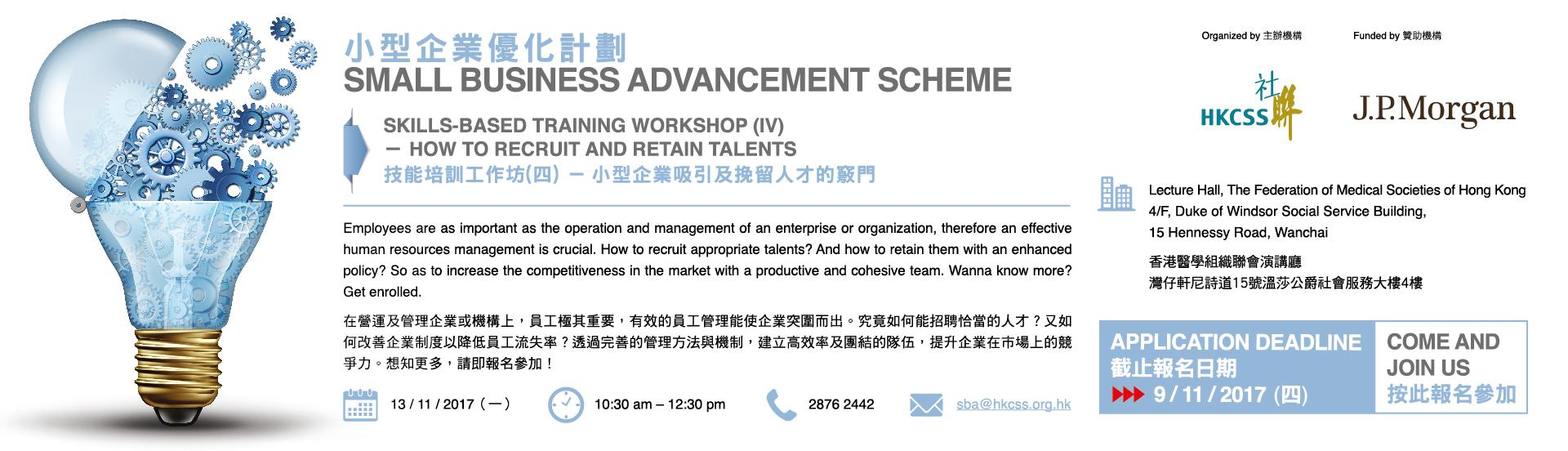 Small Business Advancement Scheme Skills-based Training Workshop (IV)
