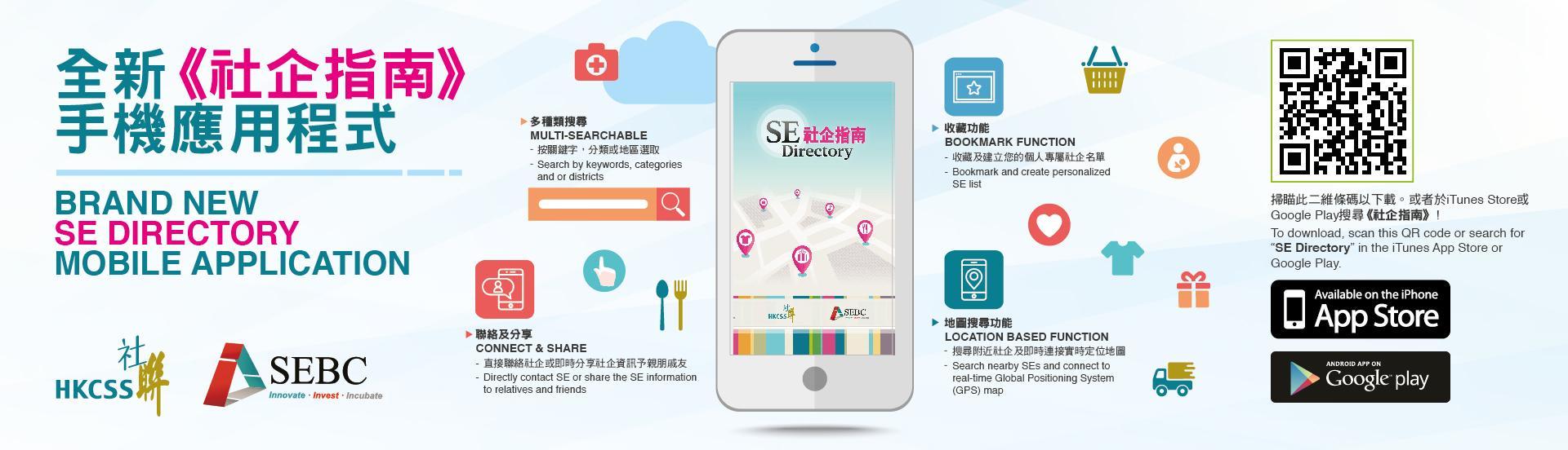全新《社企指南》手機應用程式