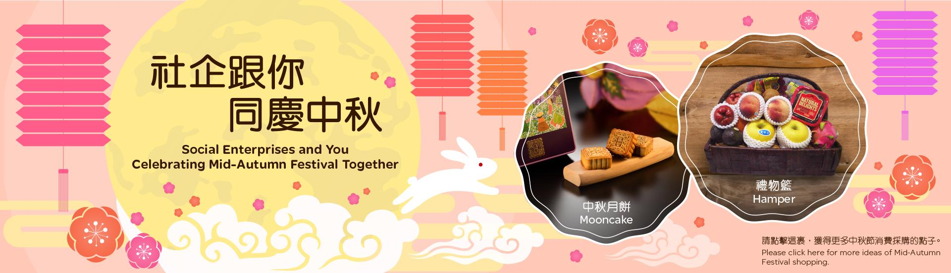 Social Enterprise and You Celebrating Mid-Autumn Festival Together