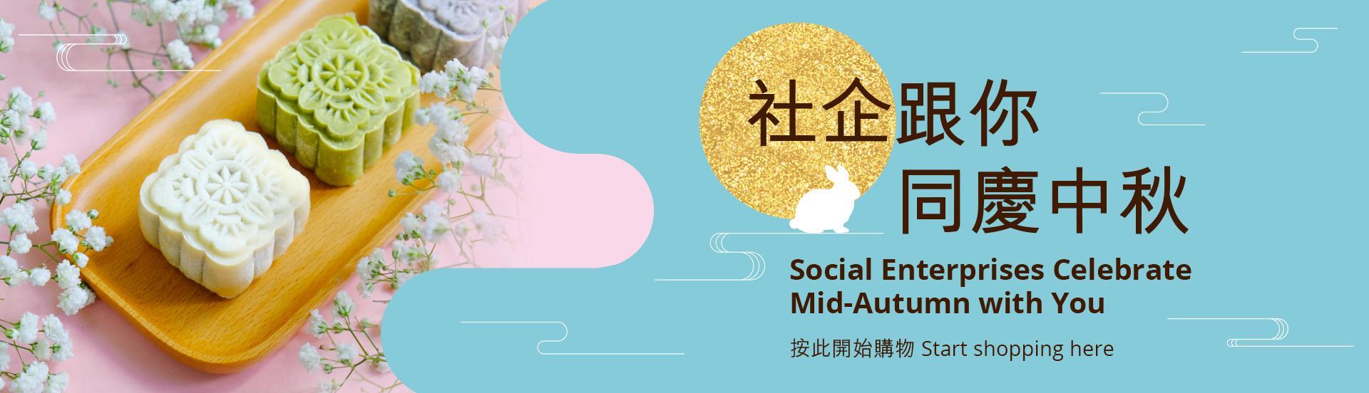 Social Enterprises Celebrate Mid-Autumn With You