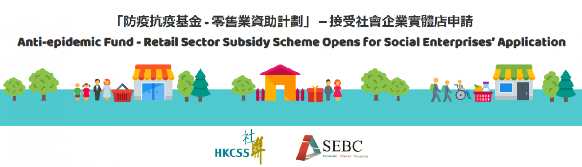 Anti-epidemic Fund - Retail Sector Subsidy Scheme Opens for  Social  Enterprises' Application