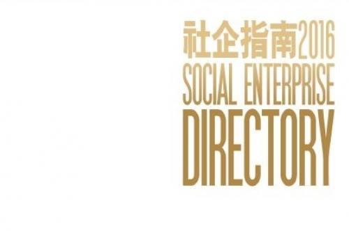 SE Directory 2016 is now available for downloading